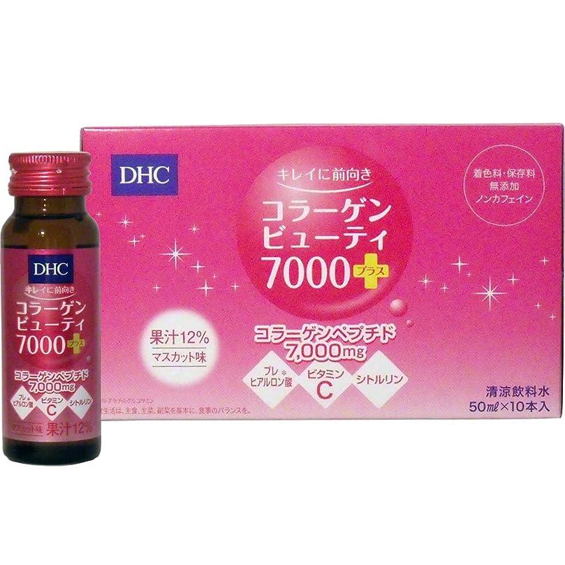 特徴簡単な一元化するDHCコラーゲンビューティ7000プラス 10本入