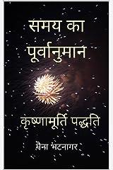 समय का पूर्वानुमान: कृष्णामूर्ति पद्धति (Hindi Edition) Kindle Edition