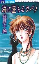 表紙: 海に墜ちるツバメ (フラワーコミックスα)   篠原千絵