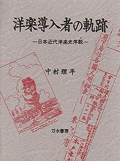 洋楽導入者の軌跡―日本近代洋楽史序説