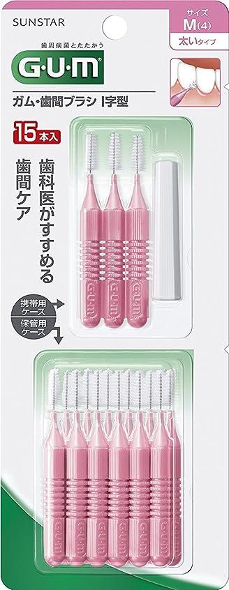 閲覧する蒸留柔らかい足GUM(ガム)?歯間ブラシI字型 15P サイズ4 (M) 【10点セット】