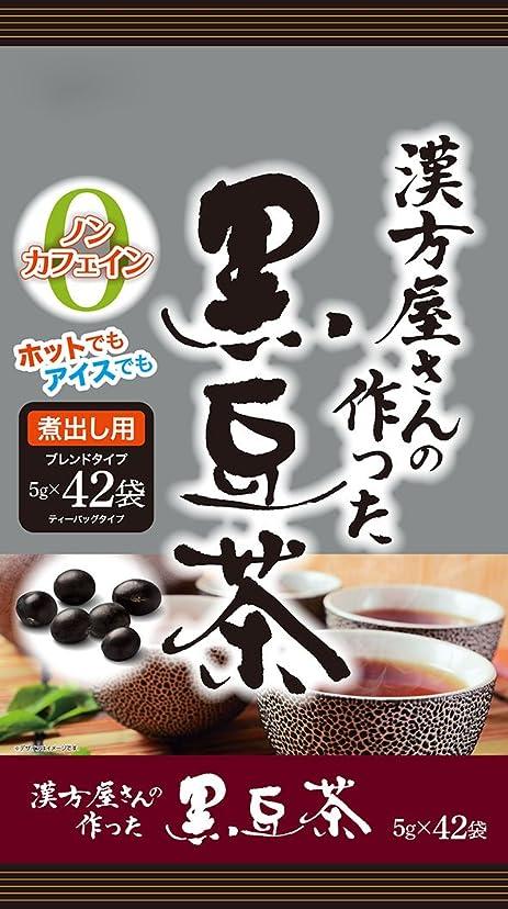 策定する財政取り除く井藤漢方製薬 漢方屋さんの作った黒豆茶 42包