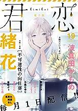 君恋 19 (集英社君恋コミックスDIGITAL)