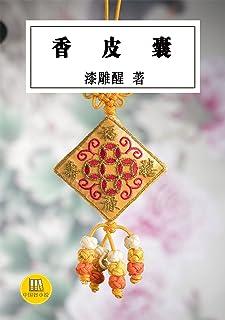 香皮囊(中国好小说)