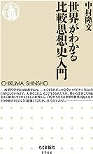表紙: 世界がわかる比較思想史入門 (ちくま新書)   中村隆文