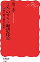 表紙: 日本のマクロ経済政策 未熟な民主政治の帰結 (岩波新書) | 熊倉 正修