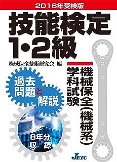 2016年受検版 技能検定1・2級 機械保全(機械系)学科試験 過去問題と解説