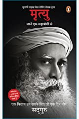 Mrityu/मृत्यु: Jaane Ek Mahayogi Se/जानें एक महायोगी से (Hindi Edition) Kindle Edition