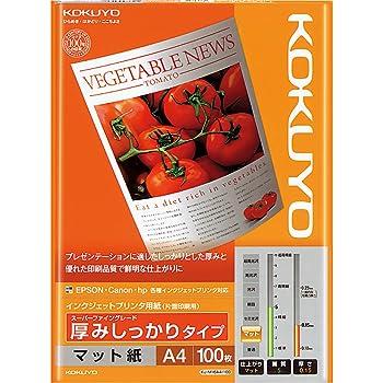 コクヨ コピー用紙 A4 マット紙 厚口 100枚 インクジェットプリンタ用紙 KJ-M16A4-100