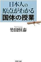 表紙: 日本人の原点がわかる「国体」の授業 PHP文庫 | 竹田 恒泰