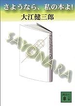 表紙: さようなら、私の本よ! (講談社文庫) | 大江健三郎