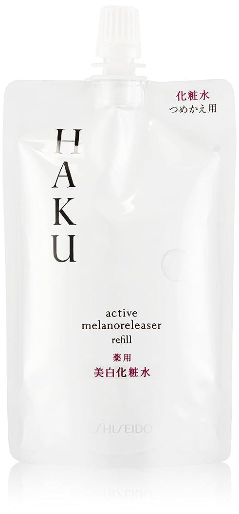 傷つきやすいポテト欠点HAKU アクティブメラノリリーサー (つめかえ用) 美白化粧水 100mL 【医薬部外品】