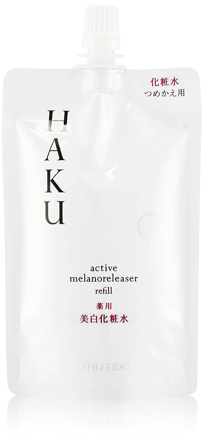 帰する祭司強打HAKU アクティブメラノリリーサー (つめかえ用) 美白化粧水 100mL 【医薬部外品】