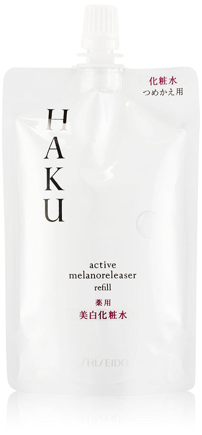 葉を集めるはしごボトルHAKU アクティブメラノリリーサー (つめかえ用) 美白化粧水 100mL 【医薬部外品】