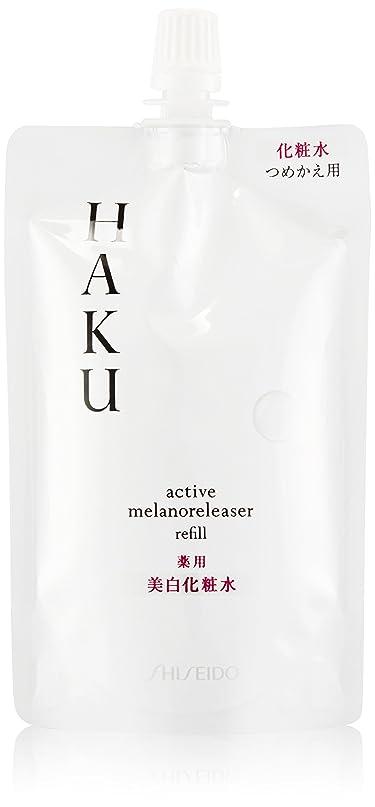 山強制冒険HAKU アクティブメラノリリーサー (つめかえ用) 美白化粧水 100mL 【医薬部外品】