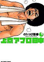 表紙: 上京アフロ田中(2) (ビッグコミックス) | のりつけ雅春