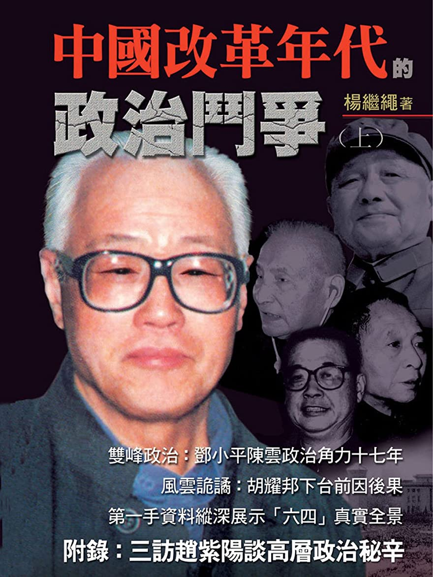 誘惑昼間移植HKAC Series: Political Struggles During the Age of Reform in China (Volume 1) (English Edition)
