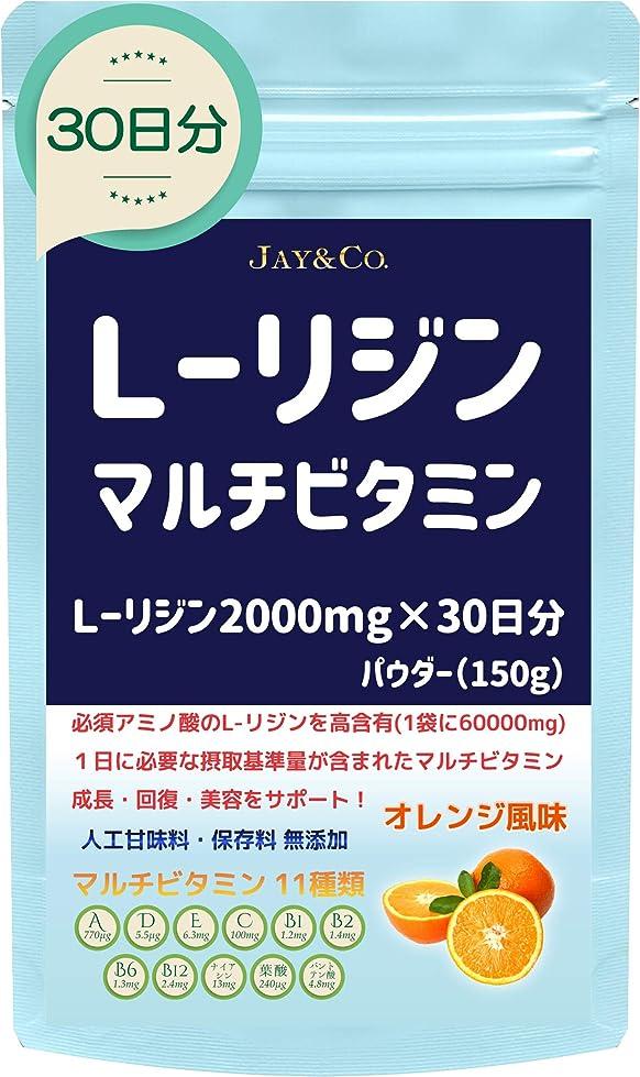 天皇分離連帯L-リジン & マルチビタミン (オレンジ, 2000mg×30日)