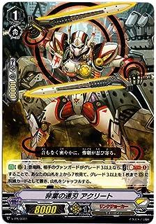 カードファイト!! ヴァンガード V-PR/0301 非業の連刃 アクリート