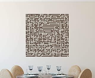 CLIFFBENNETT Surah Fatiha Islamic Wall Art Kufic Calligraphy Arabic Islamic Wall Decal Quran Home Decor Wall Decor Vinyl Wall Sticker Mural Decoration