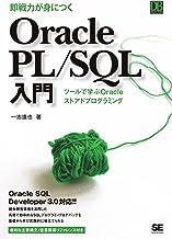 表紙: 即戦力が身につく Oracle PL/SQL入門 | 一志達也