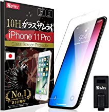 【 iPhone 11 Pro ガラスフィルム ~強度No.1】 iPhone11 Pro ガラスフィルム フィルム [ 硬度10H ] [ 米軍MIL規格取得 ] [ 6.5時間コーティング ] OVER's ガラスザムライ (らくらくクリップ付き)