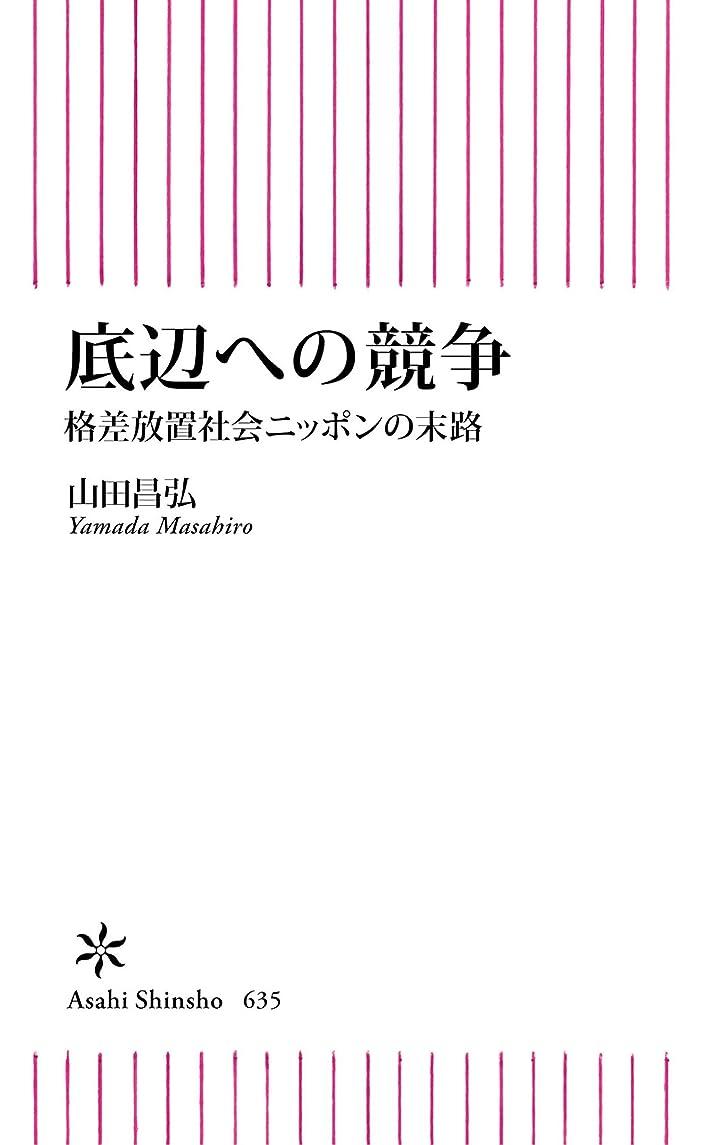 終わりハックホーン底辺への競争 格差放置社会ニッポンの末路 (朝日新書)