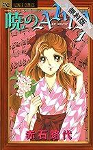 表紙: 暁のARIA(1)【期間限定 無料お試し版】 (フラワーコミックスα) | 赤石路代