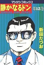 表紙: 静かなるドン12 | 新田 たつお