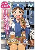 矢野七菜子、白球を追う。 2 (ゼノンコミックス)