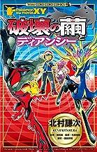 表紙: ポケモン・ザ・ムービーXY「破壊の繭とディアンシー」 (てんとう虫コミックス)   北村謙次