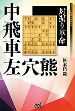 表紙: 対振り革命 中飛車左穴熊 (マイナビ将棋BOOKS)   杉本昌隆