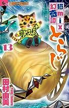 表紙: 猫mix幻奇譚とらじ(13) (フラワーコミックスα) | 田村由美