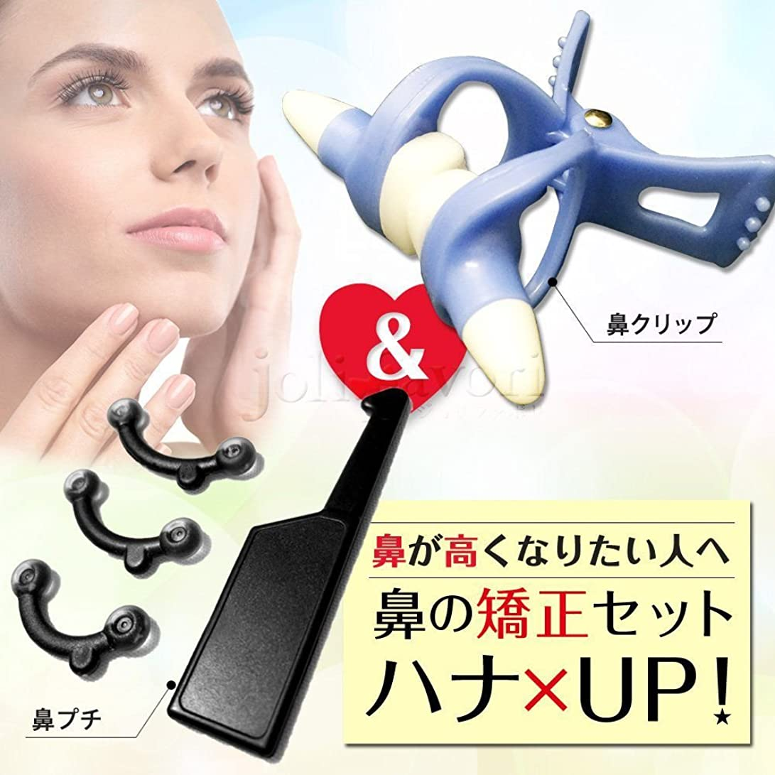 目的アルミニウム修羅場【jolifavori】鼻プチ&ノーズアップ 着けるだけ簡単!鼻メイク矯正セット