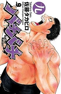 バチバチ 九 (少年チャンピオン・コミックス)