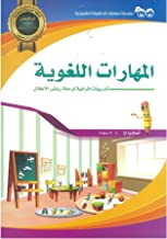المهارات اللغوية - تمهيدي 4 - 5 سنوات