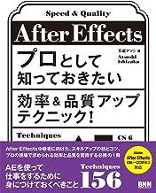 表紙: After Effectsプロとして知っておきたい効率&品質アップテクニック! | 石坂 アツシ