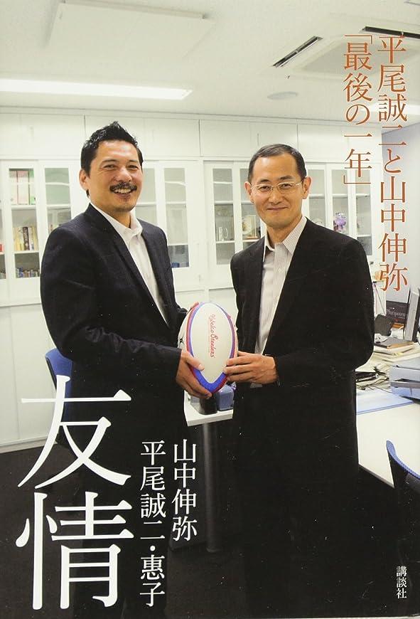 政治モニカテナント友情 平尾誠二と山中伸弥「最後の一年」
