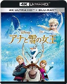 アナと雪の女王 4K UHD [4K ULTRA HD+ブルーレイ] [Blu-ray]