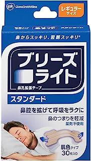 ブリーズライト スタンダード 鼻孔拡張テープ 肌色 レギュラー 30枚入