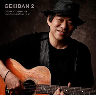 GEKIBAN 2-大友良英サウンドトラックアーカイブス-