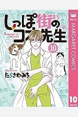 しっぽ街のコオ先生 10 (マーガレットコミックスDIGITAL) Kindle版