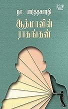 ஆத்மாவின் ராகங்கள் / Aathmavin Raagangal (Tamil Edition)