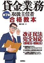 表紙: 第7版 貸金業務取扱主任者 合格教本 | 田村 誠