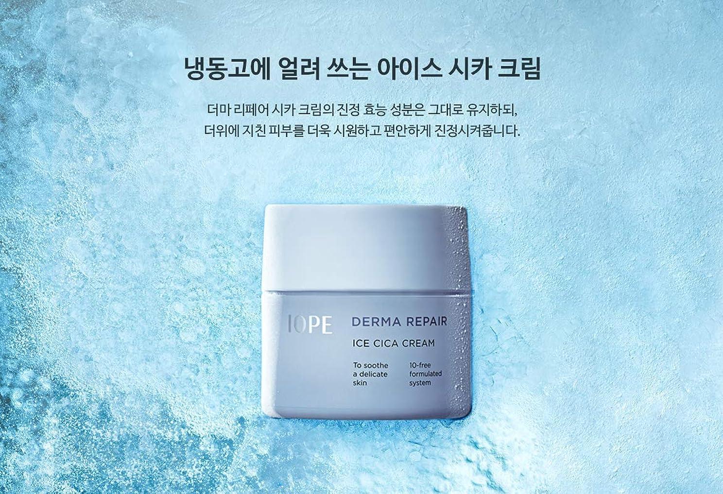 子孫騒ぎ容器【アイオペ.iope](公式)ダーマリペアアイスシカクリーム(50ml)(2019.05新発売)/ iope derma repair ice cica cream(50ml、2019.05 new)