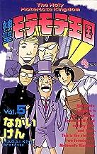 表紙: 神聖モテモテ王国(5) (少年サンデーコミックス) | ながいけん