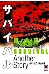 サバイバル Another Story Kindle版