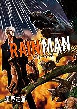 表紙: レインマン(5) (ビッグコミックススペシャル)   星野之宣