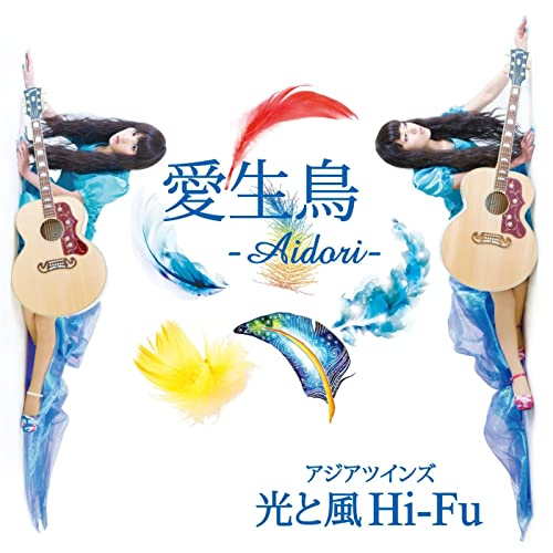 愛生鳥 -Aidori-