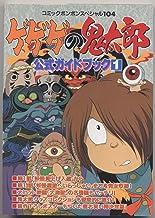 ゲゲゲの鬼太郎公式ガイドブック 1 (コミックボンボンスペシャル)